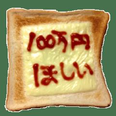 チーズトーストメッセージ!