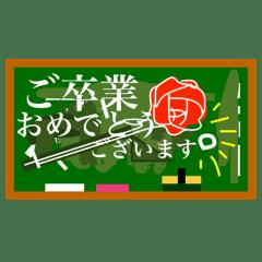 油山の黒板 (お祝い/卒業/合格/チョコ)