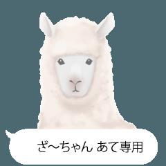 Alpaca's sticker for Za-chan