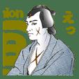 歌舞伎リアル・スタンプ、その2。