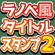 Light novel style Sticker2