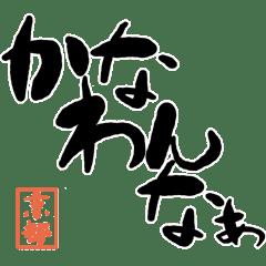 デカ文字方言 京都版