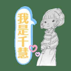 Huei_Tian