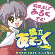 hashidate-alook's ARUKU