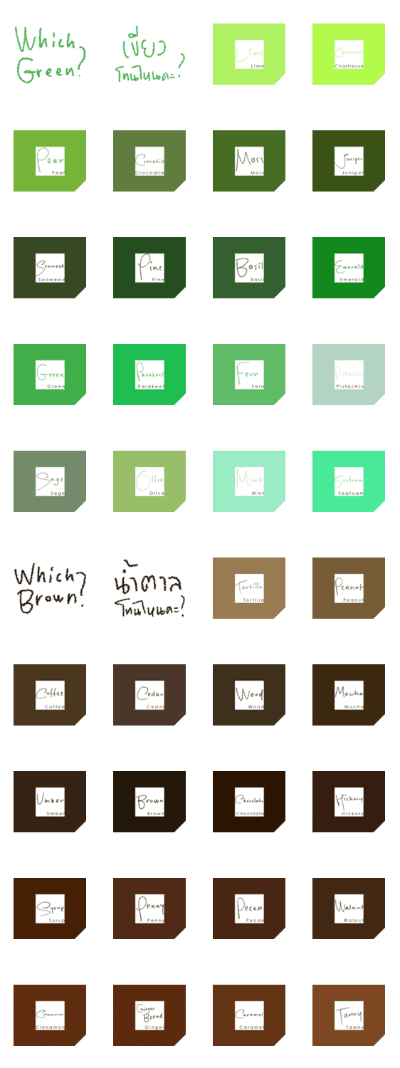 「Which Green? Which Brown? color chart」のLINEスタンプ一覧