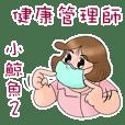 健康管理師小鯨魚 02 健康一起來