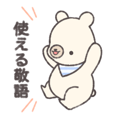 pastel baby bear * honorific