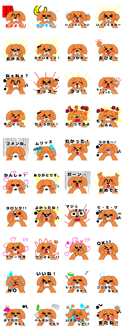 dokkun sticker friend