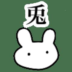 優しいウサギ
