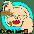 キモカワ!ニー豚