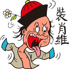 funny eunuch 2 For Taiwan