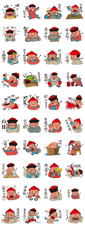 「funny eunuch 2 For Taiwan」のLINEスタンプ一覧