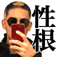 Yamada伝説