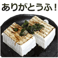 Tofu is Tohu.