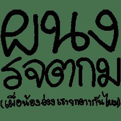 Thai Alphabets Acronym 3