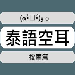 泰語空耳4_按摩篇