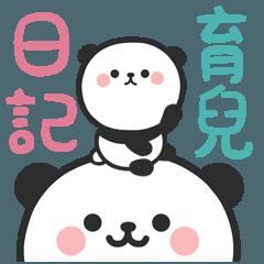 熊貓媽媽的奮鬥育兒記