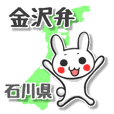 金沢弁うさぎ。石川県の金沢弁を話すうさぎ
