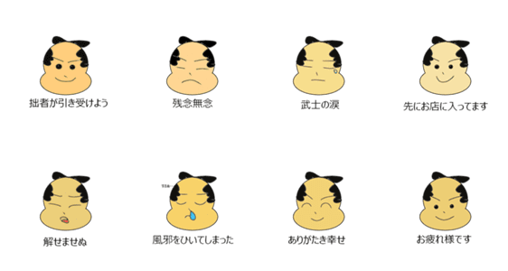 「Edojidaihuu」のLINEスタンプ一覧