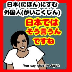 居住在日本的外国人2