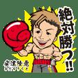 プロボクサー安達陸虎(あだちりくと)
