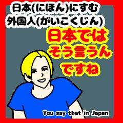 居住在日本的外国人