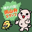 Sunny country Okayama Sticker