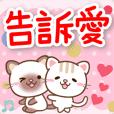自然猫移動可愛♥告訴愛貼圖