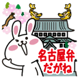 Nagoya rabbit stamp of