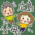 広島父母。