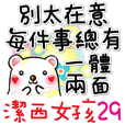 Jessie-Drawing-29-Warm bear(Encourage)