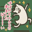 九州方言の鹿『セカラシカ!2』