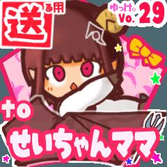 Sheep girl's name sticker2 MY140220N30