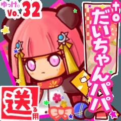 Panda girl's name sticker2 MY140220N11
