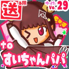 Sheep girl's name sticker2 MY140220N21