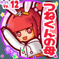 Rabbit girl's name sticker MY140220N02