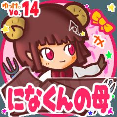 Sheep girl's name sticker MY140220N24
