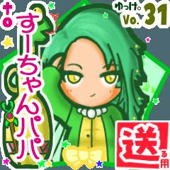 Snake girl's name sticker2 MY140220N19