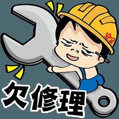 白爛小賀-哩洗蝦米咖小?