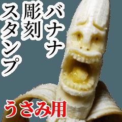 Usami Banana sculpture Sticker