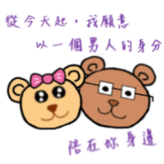 Couple Bears Sweet Daily_2nd (Flowers)