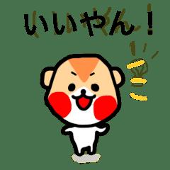 ハムまる○の博多弁スタンプ(あいづち編)