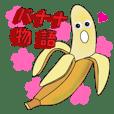 バナナ物語