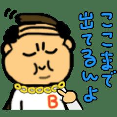 バブリーOJ(オージェイ)マン