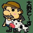 農家のおっさん 大野さん