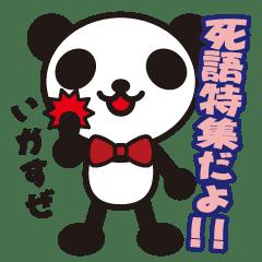 白黒 パンダ