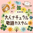大人ナチュラルな日常 【敬語】カスタム
