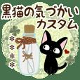 黒猫の気づかい日常カスタムスタンプ