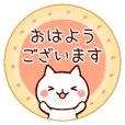 Cookie sticker (honorific language)