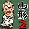 Grandfather of Yamagata 2